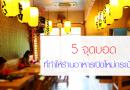5 จุดบอด ที่ทำให้ร้านอาหารเปิดใหม่กระเป๋าฉีก
