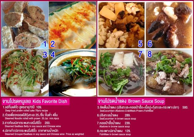 child menu+brown sauce
