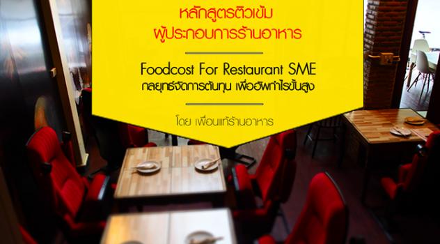 Foodcos SME
