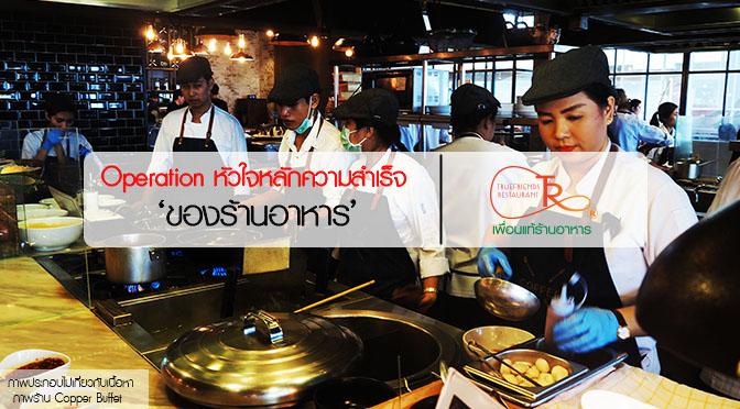 restaurant ร้านอาหาร เปิดร้านอาหาร