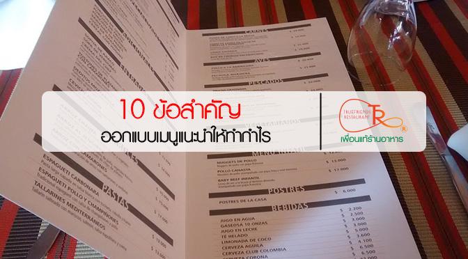 10 ข้อสำคัญ ออกแบบเมนูแนะนำให้ทำกำไร