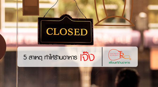 ร้านอาหาร เจ๊ง ปิดกิจการ