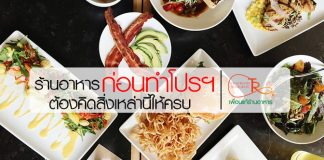 promotion restaurant