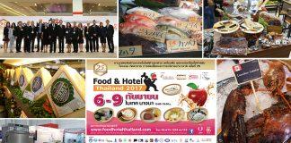 Food&Hotel