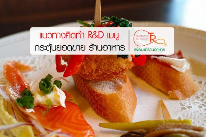 R&D เมนู ร้านอาหาร