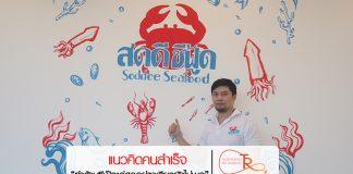 Soddee Seafood