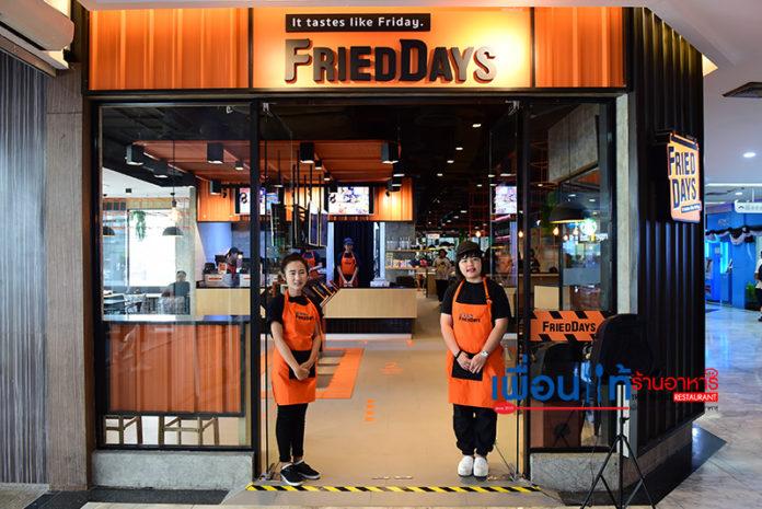 FriedDays