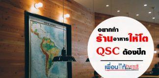 QSC ร้านอาหาร