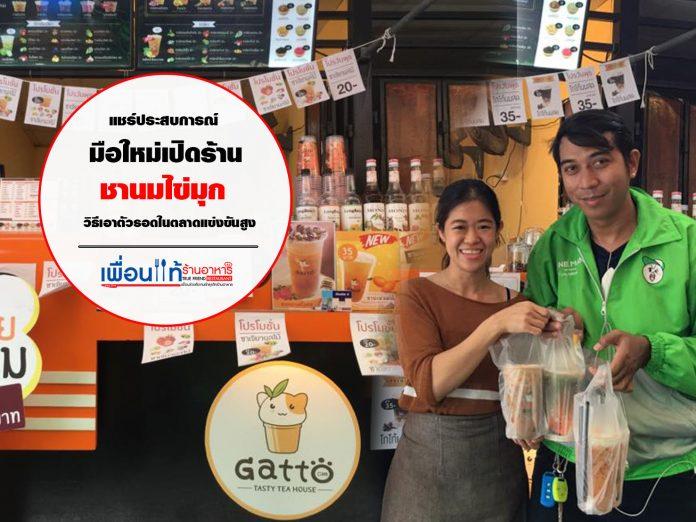 เปิดร้านชานมไข่มุกทำอย่างไร