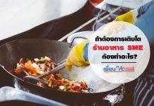 Operation ร้านอาหาร SME