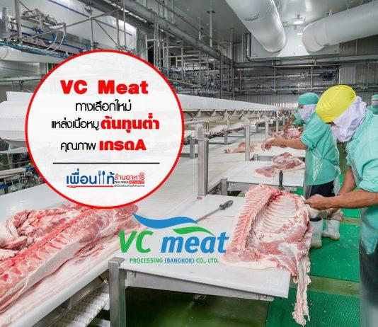 VC MEAT เนื้อหมูสด