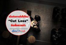 Cut Loss กิจการร้านอาหาร