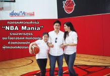 ร้าน NBA Mania นครสวรรค์