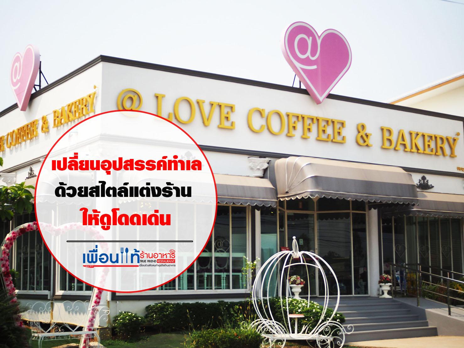 @Love Coffee นครสวรรค์