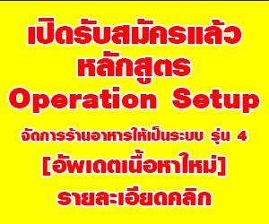 Opration