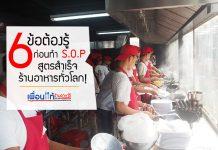เขียน SOP ร้านอาหาร