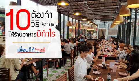 restaurant-management