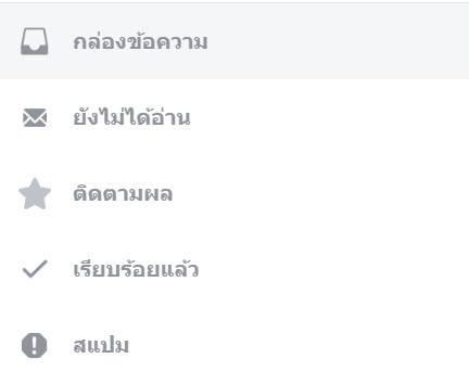 Inbox Facebook