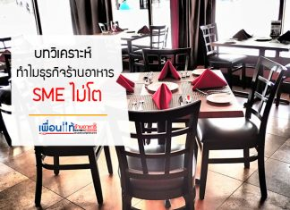 restaurantSME