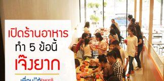 5 ข้อคิด เปิดร้านอาหาร