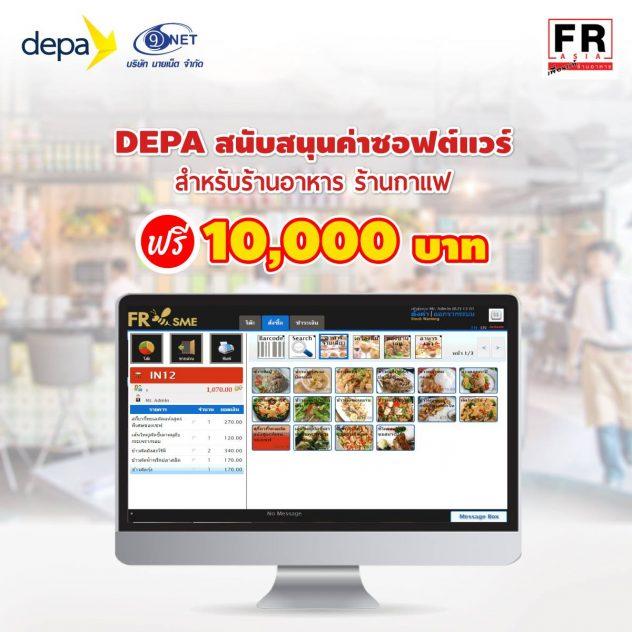โปรแกรมจัดการร้านอาหาร FR